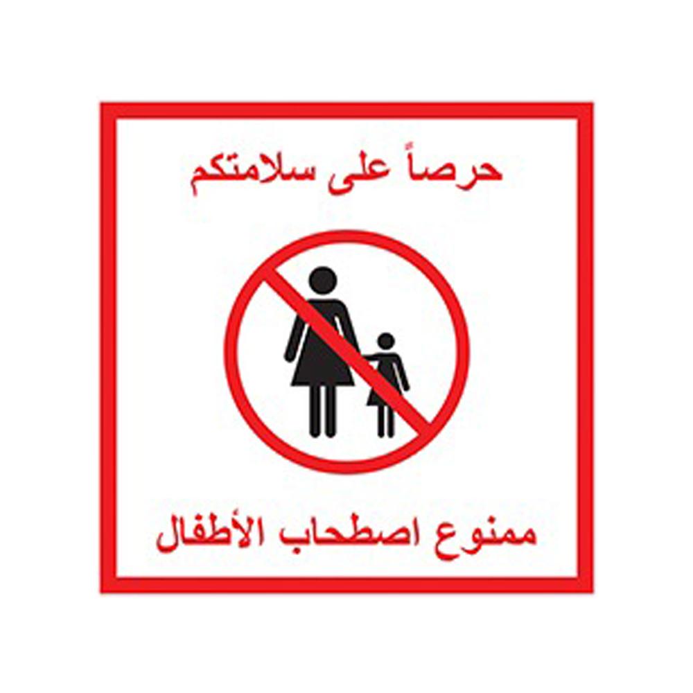 شعار ممنوع اصطحاب الاطفال