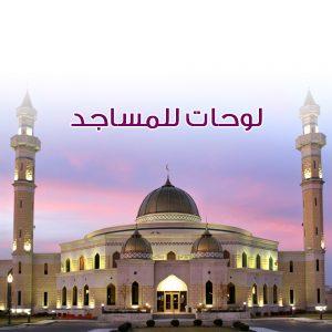 لوحات المساجد